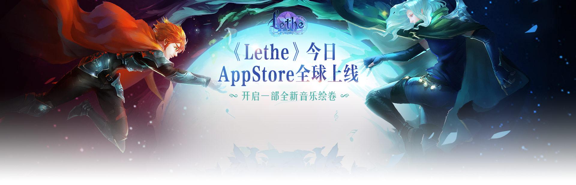 《lethe》官网