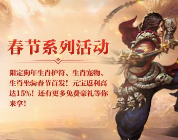 春节系列活动