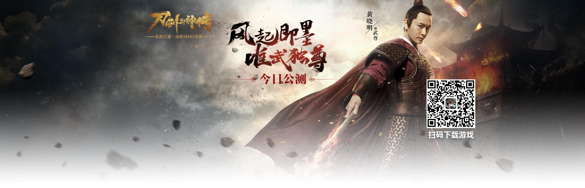 《刀剑斗神传》官网