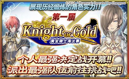 黄金骑士战即将开启