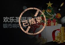 圣诞节活动