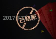 2017开工红包