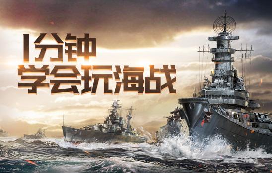 1分钟学会玩海战
