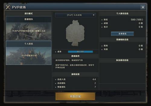 《炽焰帝国2》战魂觉醒不删档测试