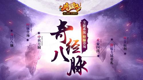 《鹿鼎记》奇经八脉资料片9月14日开启