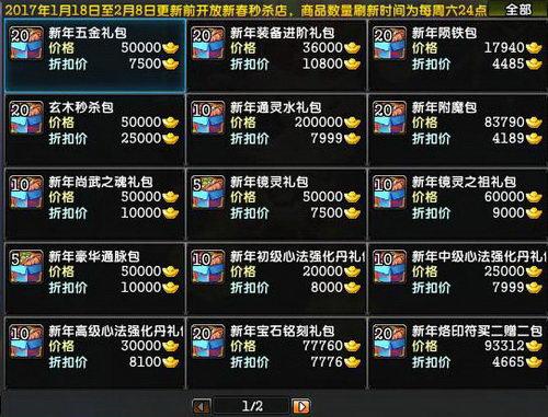 新春秒杀店火爆售卖中