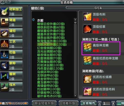 """缝纫新增手工材料""""高级神龙鳞"""""""