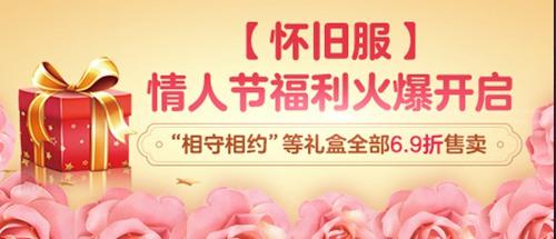 情人节新年福利火爆开启啦