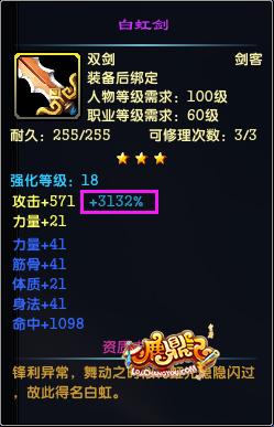 装备强化到18级,增益3132%属性!