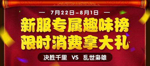 新服专属趣味榜 限时消费拿大礼  决胜千里VS乱世枭雄 7月22日-8月1日