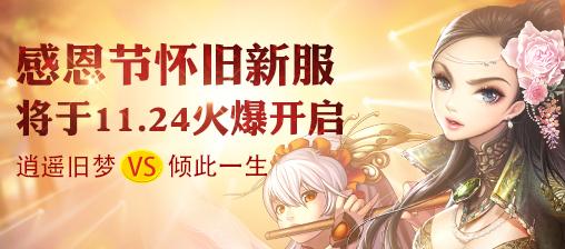 感恩节怀旧双线新服11.24火爆开启