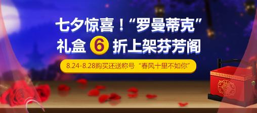 """七夕惊喜!""""罗曼蒂克""""礼盒6折上架芬芳阁"""
