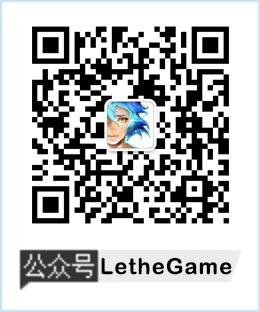 公众号:LetheGame