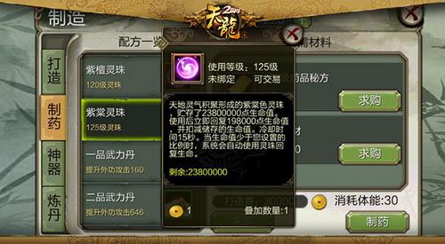 125级高效回血药--紫棠灵珠