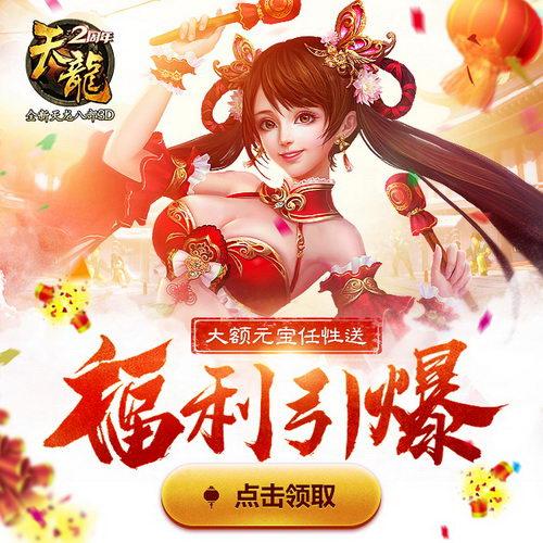》春节预热开启