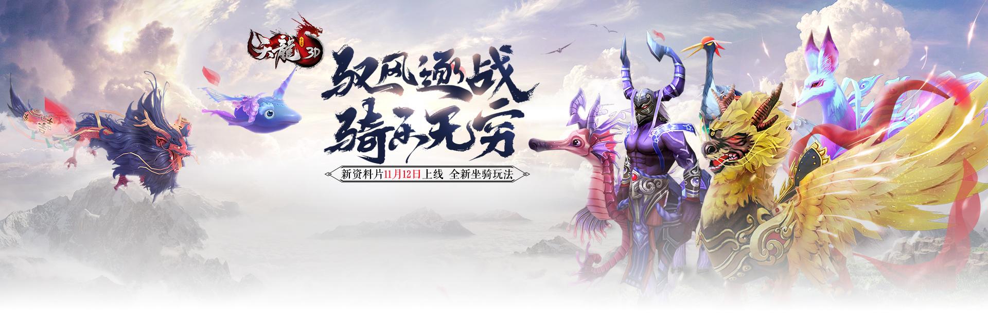 《天龙八部3D》官网