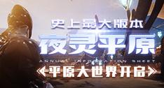 夜灵平原今日开启!星际战甲进入全新纪元!