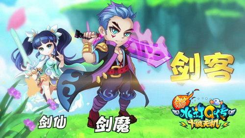 剑客--剑仙、剑魔
