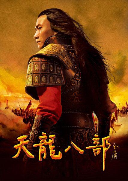 2007《天龙八部》代言人胡军