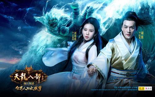 2012年《天龙八部3》代言人胡歌、刘诗诗