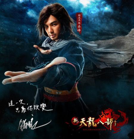 2013《新天龙八部》代言人钟汉良