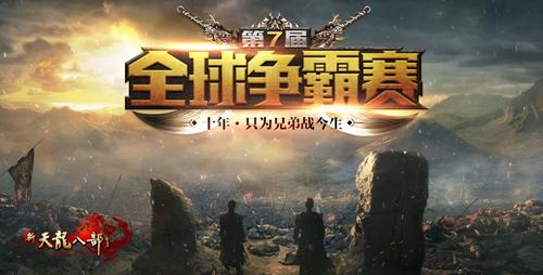 《新天龙八部》第七届全球争霸赛8月3日战火重燃
