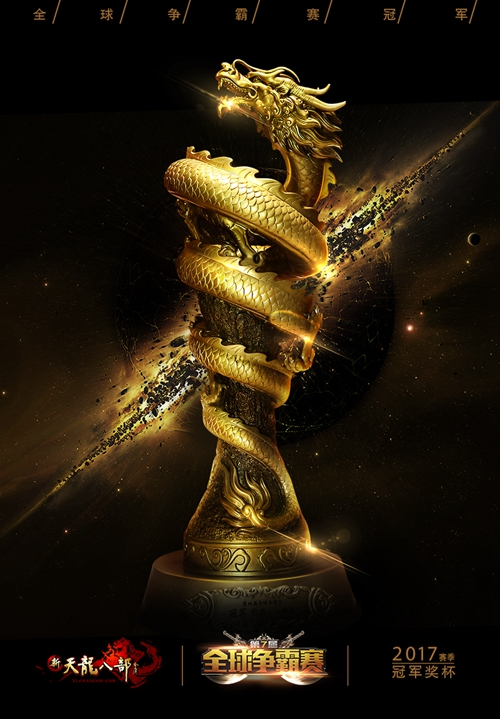 象征着至尊荣耀的龙奖杯