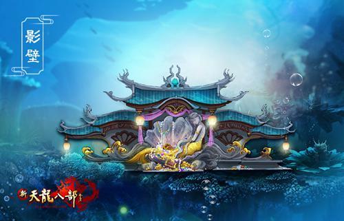 海底庄园华丽的影壁