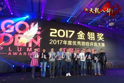金翎奖于2018年1月11日举行了颁奖礼