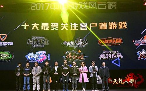 2017中国游戏风云榜颁奖礼