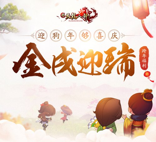 新春版本金戌迎瑞将开启接连不断的好礼活动