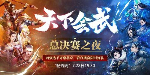 大战7月22日晚北京打响