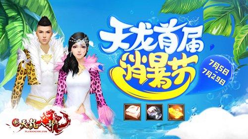 天龙消暑节畅爽一夏