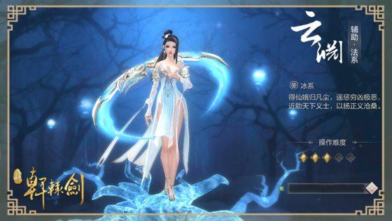 《新轩辕剑》手游中的高冷女神云渊