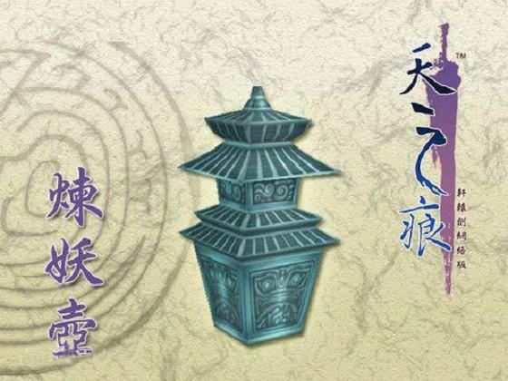 《天之痕》中隶属上古十大神器的炼妖壶外观设定