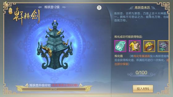 《新轩辕剑》手游中焕新而生的炼妖壶